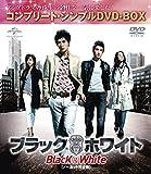 ブラック&ホワイト【ノーカット完全版】〈コンプリート・シンプルDVD-BOX5,00...[DVD]