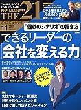 THE 21 (ざ・にじゅういち) 2011年 11月号 [雑誌]