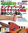 リペアマン直伝! メンテでベースが弾きやすくなる理由 弾きにくい理由 ベース・マガジン