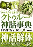�����ॷ�ʥꥪ�Τ���Υ��ȥ��롼���û�ŵ �ΤäƤ��������ٿ����ؽ���«110 (NEXT CREATOR)