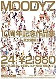 MOODYZ10周年記念作品集 人気女優編 歴代人気女優全てを収録した24時間6枚組BEST [DVD]
