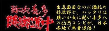 弥次喜多隠密道中 第三巻 5話「富士川騒動」、6話「下部の女」 [DVD]