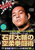石井大輔の空柔拳闘術 [DVD]
