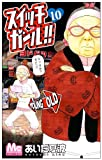 スイッチガール!! 10 (マーガレットコミックス)