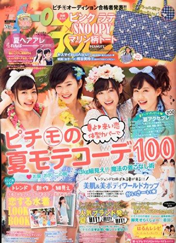 ピチレモン 2014年 07月号 [雑誌]