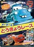 Cars Toon メーターのとうきょうレース (小学館のテレビ絵本 ギンピカシール絵本/カーズトゥーンメーターのせかい)