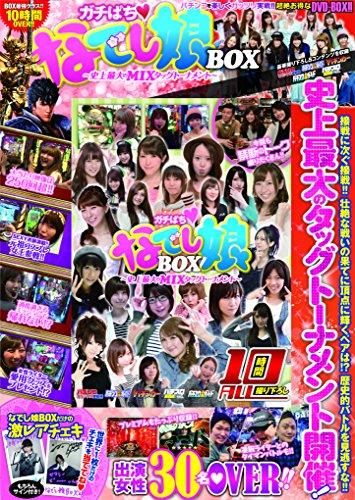ガチぱち なでし娘BOX ~史上最大のMIXタッグトーナメント~ (<DVD>)