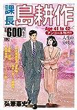 課長島耕作 Age41to42 アンコール刊行!! (講談社プラチナコミックス)