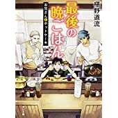 最後の晩ごはん お兄さんとホットケーキ (角川文庫)