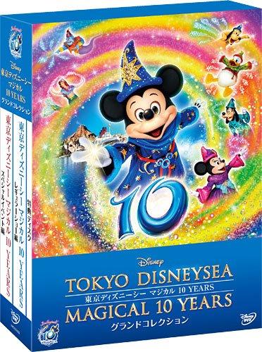 東京ディズニーシー マジカル 10 YEARS グランドコレクション [DVD]