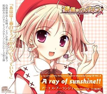 祝福のカンパネラ キャラクターソングCD vol.4 アニエス・ブーランジュ