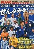 NHKウィークリーステラ増刊 2010FIFAワールドカップをぜんぶみる 2010年 7/10号 [雑誌]