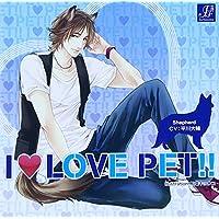 「I LOVE PET!!」 vol.7 シェパード出演声優情報