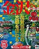 金沢へでかけよう 2009最新版 (マップルマガジン 北陸 4)