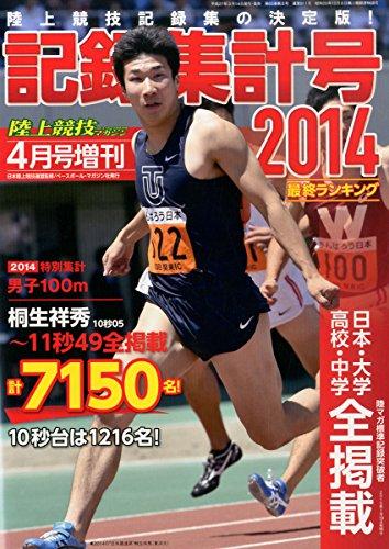 記録集計号2014 2015年 04 月号 [雑誌]: 陸上競技マガジン 増刊