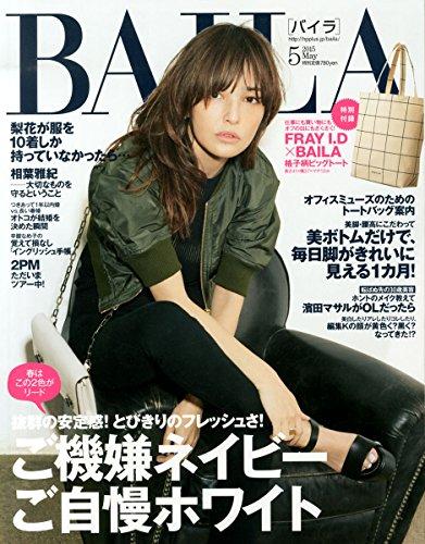 BAILA(バイラ) 2015年 05 月号 [雑誌]