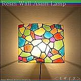 MANJA LAM-0041-MO アジアン照明 レジン 壁掛けランプ (モザイク) ブラケット LED対応 【 間接照明 壁掛け照明 ブラケットライト アジアンテイスト アジアン雑貨 】