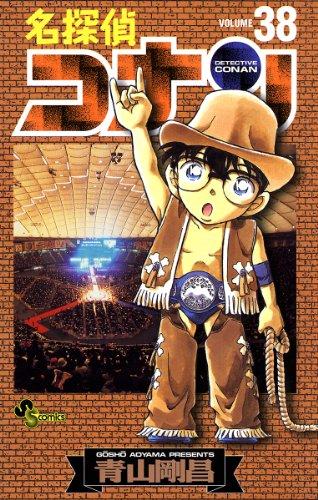 名探偵コナン(38) (少年サンデーコミックス)