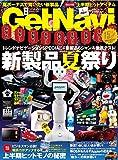 GetNavi 2014年8月号 [雑誌]