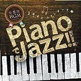 PIANOでJAZZ!!