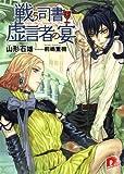 戦う司書と虚言者の宴 BOOK7 (スーパーダッシュ文庫)