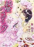 純愛ウェディング ―公爵の蜜なるプロポーズ― / 舞 姫美 のシリーズ情報を見る