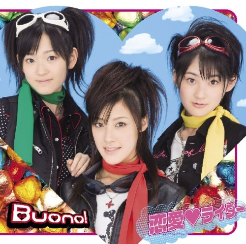 恋愛 ライダー(初回限定盤)(DVD付)