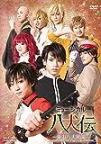 ミュージカル『八犬伝―東方八犬異聞―』 [DVD]