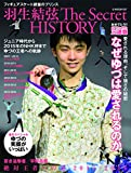 フィギュアスケート銀盤のプリンス 羽生結弦 The Secret HISTORY (G-MOOK)