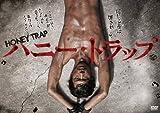 ハニー・トラップ DVD-BOX