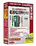 正しい日本語のための厳選国語辞典セット2 USBメモリ版