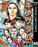 キングダム 40 (ヤングジャンプコミックスDIGITAL)