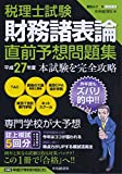 税理士試験 財務諸表論直前予想問題集〈平成27年度〉 (会計人コースBOOKS)