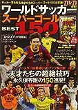 ワールドサッカースーパーゴールBEST150 (COSMIC MOOK)