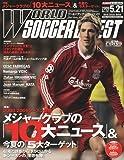 WORLD SOCCER DIGEST (ワールドサッカーダイジェスト) 2009年 5/21号 [雑誌]