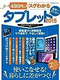 480円でスグわかるタブレット2015 (100%ムックシリーズ)