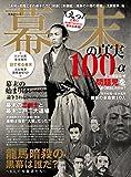 幕末の真実100 α (晋遊舎ムック)