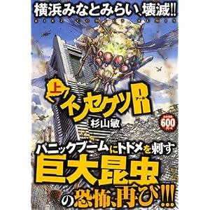 インセクツR 上 (バーズコミックス リミックス)