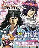 B\'s-LOG別冊 オトメイトマガジン vol.6 (エンターブレインムック)