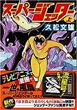 スーパージェッター〔完全版〕【上】 (マンガショップシリーズ 159)