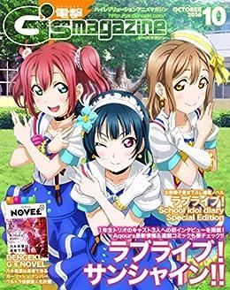 電撃G\'s magazine 2016年10月号<電撃G\'s magazine> [雑誌]