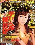 CityHeaven (シティヘブン) 関西版 2010年 02月号 [雑誌]