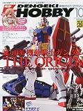 電撃HOBBY MAGAZINE (ホビーマガジン) 2012年 10月号 [雑誌]