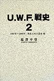 U.W.F.戦史〈2〉1987年~1989年新生U.W.F.復活編