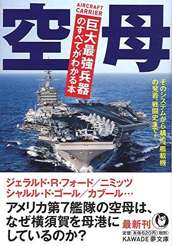 空母 巨大最強兵器のすべてがわかる本: そのシステムから構造、艦載機の発着、戦闘史まで! (KAWADE夢文庫)