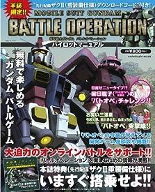 機動戦士ガンダム バトルオペレーション パイロットマニュアル (エンターブレインムック)