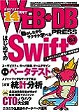 WEB+DB PRESS Vol.84