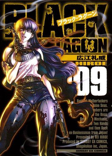 ブラックラグーン9