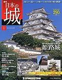 週刊 日本の城 2013年 1/29号 [分冊百科]