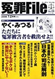 冤罪File (ファイル) 2008年 12月号 [雑誌]